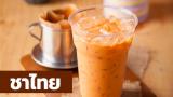 คลายร้อนด้วยตัวเองแบบง่ายๆ ด้วย 10 แบรนด์ชาไทย ชงอร่อยเหมือนร้านเจ้าประจำ 2021