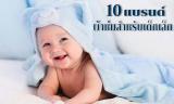 ดูแลลูกรักของคุณให้ฝันดีตลอดคืนด้วย 10 แบรนด์ผ้าห่มสำหรับเด็กเล็กเป็นมิตรต่อเด็กในยามหลับใหล 2021