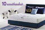 มานอนหลับพักผ่อนให้มีประสิทธิภาพมากขึ้นด้วย 10 แบรนด์ที่นอนชั้นนำคู่บ้านคุณ 2021