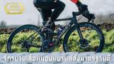 สายลุยห้ามพลาดกับ 10 จักรยานเสือหมอบแบรนด์ดังมาตรฐานดี ที่น่าปั่นที่สุดในปี 2021