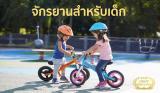 ขอแนะนำจักรยานสำหรับเด็ก 10 แบรนด์ดังคุณภาพดี ปั่นง่าย ถูกใจทั้งคุณแม่คุณลูก 2021