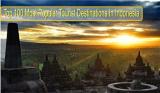 100 อันดับสถานที่ท่องเที่ยวยอดนิยมในอินโดนีเซีย