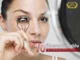 ให้ขนตางอนสวยแบบไม่ง้อขนตาปลอมด้วย 10 ที่ดัดขนตาแบรนด์ดังที่ช่างแต่งหน้าเลือกใช้ 2021
