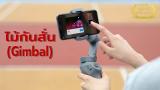 มือใหม่หัด Vlog ต้องมีไม้กันสั่น 10 แบรนด์ดัง ให้วิดีโอของคุณน่าดูกว่าใคร ๆ 2021
