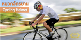 10 แบรนด์หมวกจักรยาน รีวิวดีจากนักปั่น คุณภาพเยี่ยมในราคาเอื้อมถึง