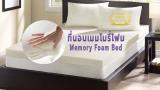ยกระดับการนอนให้สมบูรณ์แบบด้วย 10 แบรนด์ที่นอนเมมโมรี่โฟมเพื่อสุขภาพ 2021